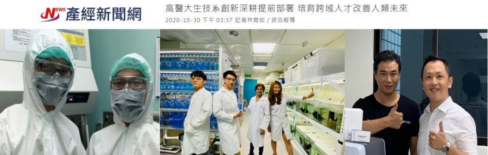 【媒體報導】1111產經新聞網報導~高醫大生技系創新深耕提前部署 培育跨域人才改善人類未來